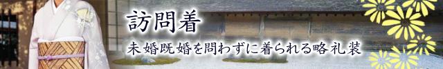 京友禅誂え訪問着の通販